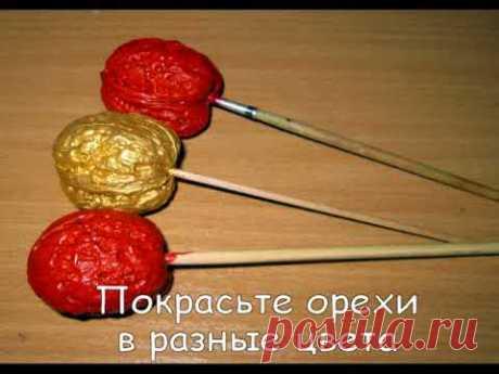 Елочная игрушка - волшебный орех