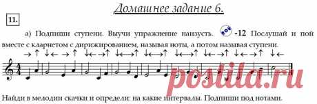 Карина Барас. «Домашние задания посольфеджио для1, 2 и3 классов» — Музыка в заметках