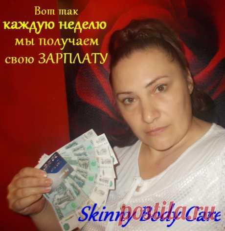 Галина Искендерова ( СКИННИ)