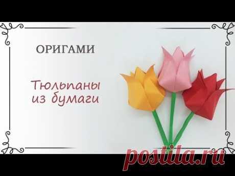 Как сделать тюльпан из бумаги оригами