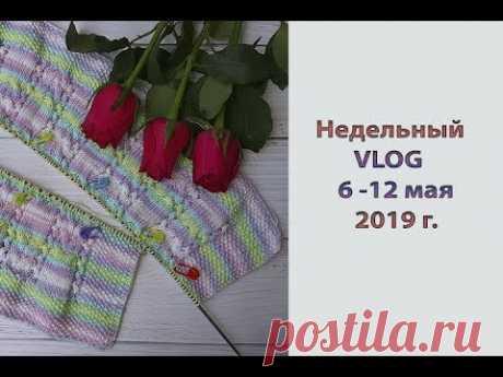 Недельный VLOG: 6-12 мая 2019 г. Готовые изделия. Новый процесс. Сломала ноготь
