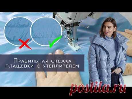 Как правильно сделать стёжку плащёвки с утеплителем для пошива тёплой куртки, пуховика, жилета