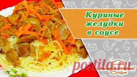 Куриные желудки во вкусном соусе