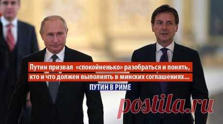 Президент призвал европейцев разобраться в минских соглашениях | Листай.ру ✪ Портал новостей