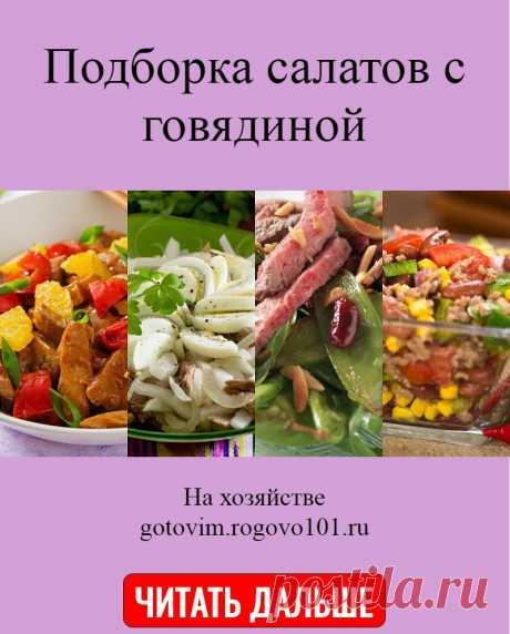 Подборка салатов с говядиной