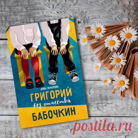 Еще одну страницу и спать: 8 детских и подростковых книг, от которых невозможно оторваться | Лабиринт | Яндекс Дзен