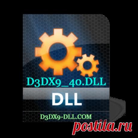 Скачать бесплатно d3dx9_40.dll