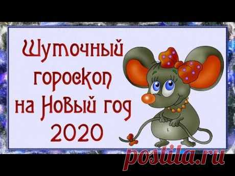 Шуточный гороскоп на 2020 год.