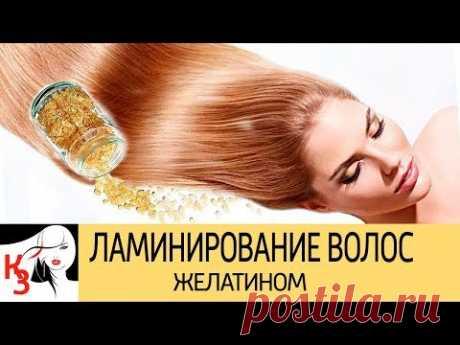 ЛАМИНИРОВАНИЕ ВОЛОС ЖЕЛАТИНОМ в домашних условиях. Как приготовить желатиновый шампунь - YouTube