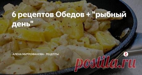 """6 рецептов Обедов + """"рыбный день"""" Простые и быстрые рецепты."""