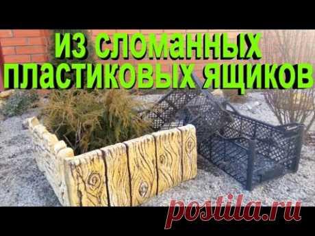Не выбрасывайте сломанные пластиковые ящики!!!заборчик своими руками.do-it-yourself cement fence - YouTube