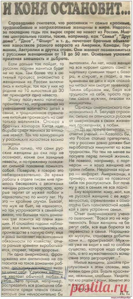 О русских женщинах