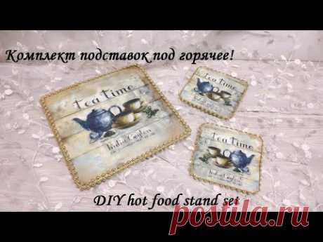 Комплект подставок под горячее - делать легко и результат очень красивый! DIY hot dish coasters! - YouTube
