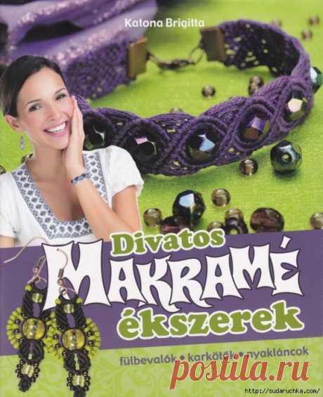 """Divatos Makrame"". Журнал по плетению макраме."