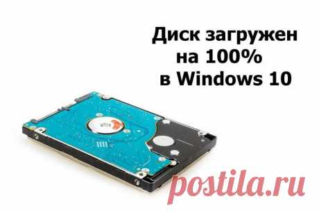 Диск загружен на 100% в Windows 10: причины и решение #компьютеры #windows10