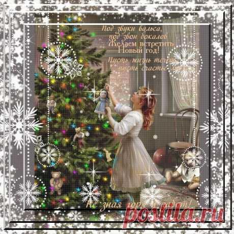 Плейкаст «Стучится в двери Новый Год.....»