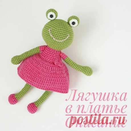 Вязаная лягушка в платье крючком | Hi Amigurumi
