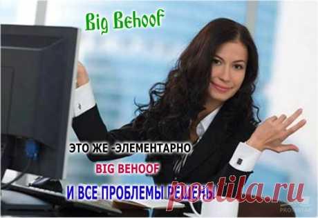 Возьми себе денег сколько хочешь! – твой BIG BEHOOF Очередная выплата 05.05.17 22:01 Receive Received Payment 19.6 USD from account U1ХХХХХХХ to account U9ХХХХХХ. Batch: 175297627. https://bigbenoffevgen.blogspot.com/ скайп evgeni101260