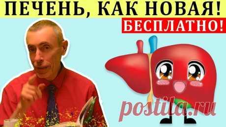 https://www.youtube.com/watch?v=VBkCANMYI4Q  #печенькакновая #бесплатно #гепатоз #виталийостровский #холецистит #печень
