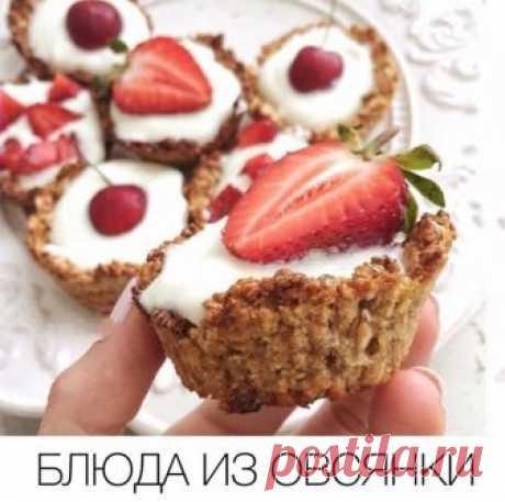 Десерты из овсянки. | Советы диетолога | Яндекс Дзен