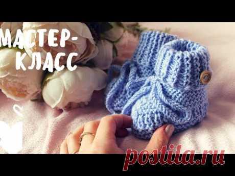Мастер класс по вязанию пинеток спицами для новорожденных. Подходит для начинающих.