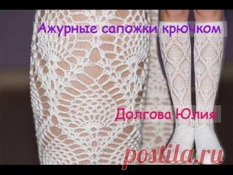 Сапожки - вязание крючком. Схема ажурного узора ананас  ///  Boots - Crochet