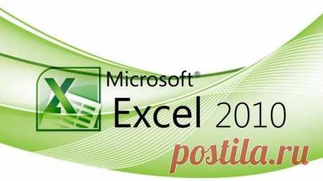 15 Лучших трюков в Excel