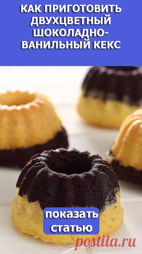СМОТРИТЕ: Как приготовить двухцветный шоколадно-ванильный кекс
