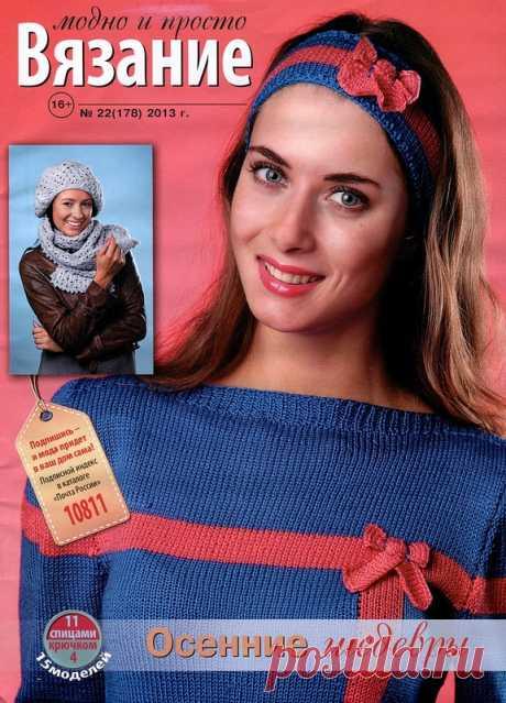 Вязание Модно и Просто № 22 (178) 2013 - Вязание модно и просто - Журналы по рукоделию - Страна рукоделия