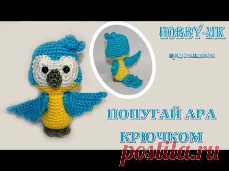 Попугай крючком ч.1 Желто-синий ара (авторский МК Светланы Кононенко)