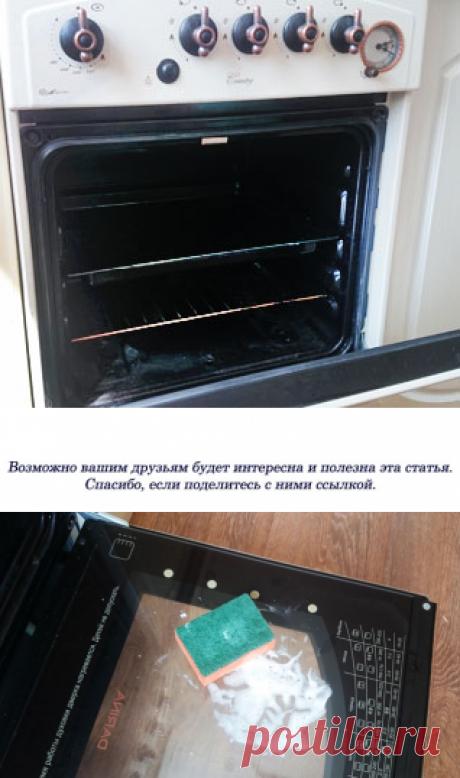 Как очистить духовку от застарелого жира | rich-Копилка