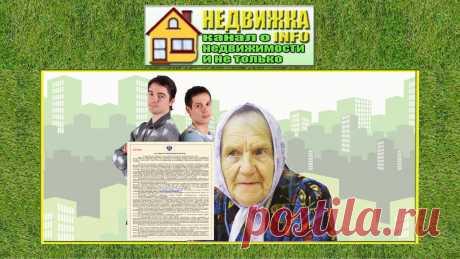 Бабушка проучила непутевых родственников и не оставила им наследства | НедвижкаINFO | Яндекс Дзен