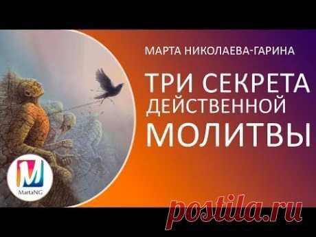 Три секрета действенной молитвы | Марта Николаева-Гарина