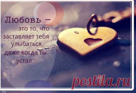 О Любви столько сказано...