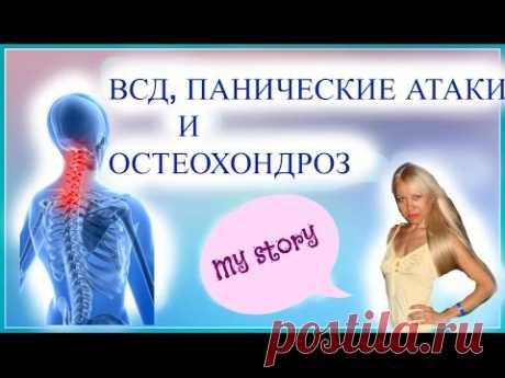 ВСД, ПАНИЧЕСКИЕ АТАКИ И ШЕЙНЫЙ ОСТЕОХОНДРОЗ - YouTube