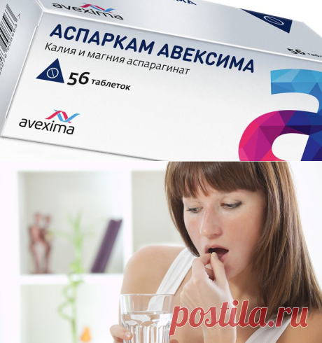 ?⚕️ «АСПАРКАМ» - обзор препарата | Аналоги + Отзывы |