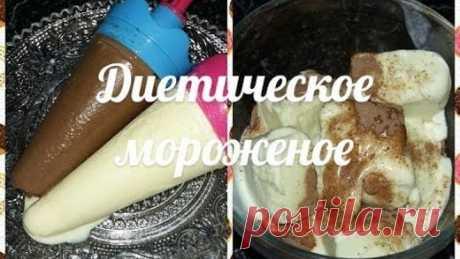 Диетическое мороженое без сливок, без яиц и можно без сахара Домашнее мороженое