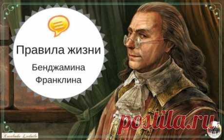 Правила жизни Бенджамина Франклина — Ты. Интернет. Заработок.