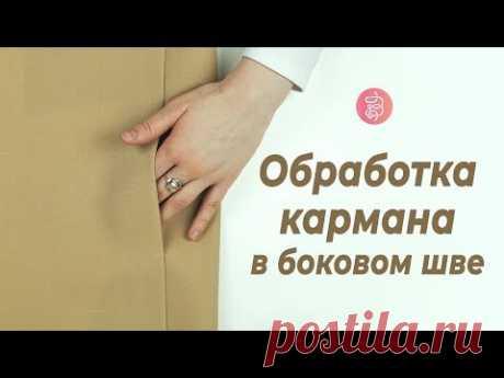 Как обработать карман в боковом шве. Подробная инструкция / Bespoked.ru