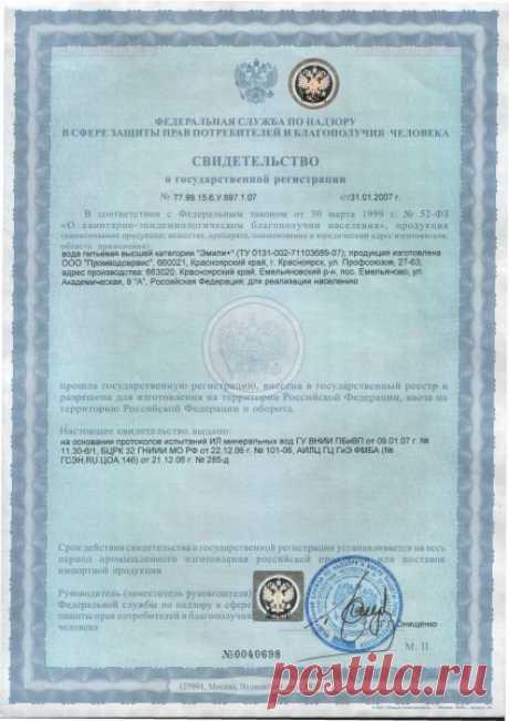 """Эмили: семь тропинок к здоровью и счастью  Для производства воды компания """"Эмили"""" имеет все разрешительные документы. 🌺 Самый главный из них - это лицензия, дающая право использовать недра (кстати, фирмы, не имеющие такой лицензии, торгуют простой водой из крана).  Еще в 2005 году компания """"Эмили"""" получила Свидетельство о госрегистрации на воду первой и высшей категории. Полная информация о разрешительных документах доступна на сайте Роспотребнадзора"""