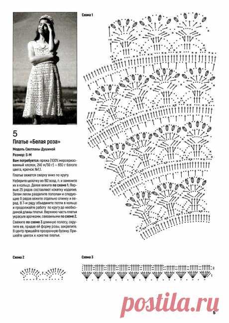 Page-00015 Изображение Page-00015 в альбоме Вяжем крючком 2020 7 лето супер