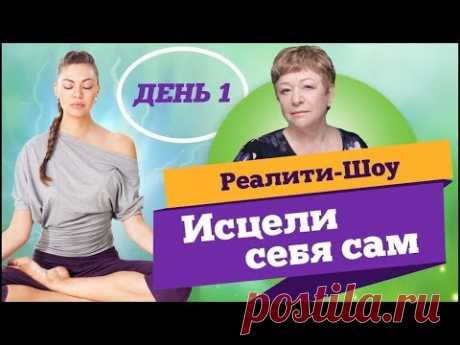 """Реалити-Шоу """"Исцели Себя Сам"""" - день 1"""