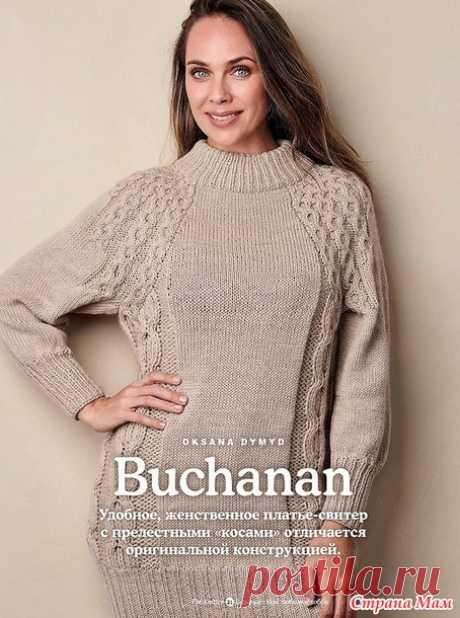 """Платье """"Buchanan"""". Спицы. - ВЯЗАНАЯ МОДА+ ДЛЯ НЕМОДЕЛЬНЫХ ДАМ - Страна Мам"""