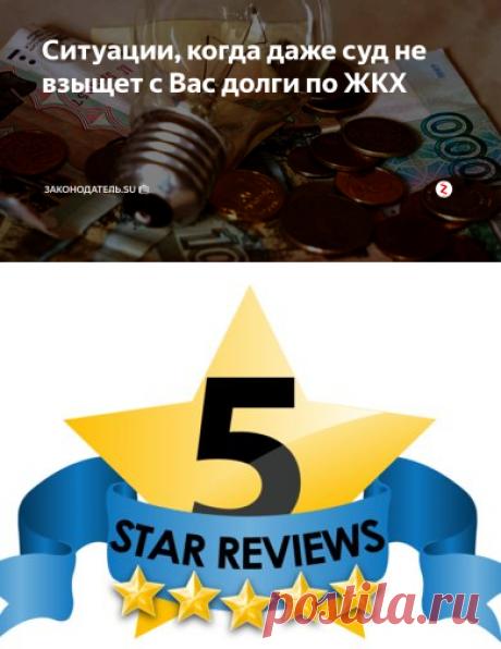 Ситуации, когда даже суд не взыщет с Вас долги по ЖКХ | Законодатель.su 💼 | Яндекс Дзен