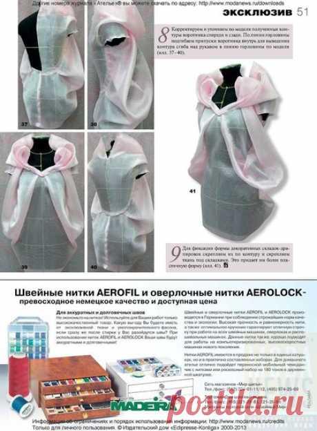 Atelier 5/2013 - Yandex.Disk