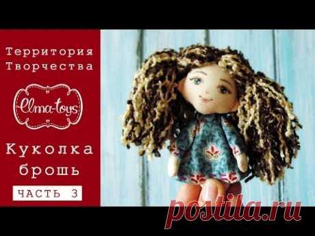 Куколка-брошь. Часть 3. Как сделать прическу кукле + ребус с призом!