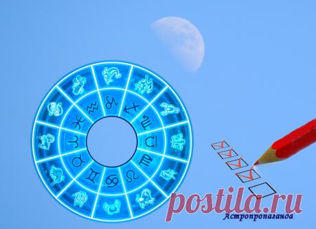 Астрологический тест: Сильная ли у вас Луна? | Астропропаганда | Яндекс Дзен Автор статьи: астролог Нина Стрелкова. Луна в гороскопе отвечает за множество вещей в жизни человека. В первую очередь, это биоэнергетика, защитные функции организма и психики, способности к адаптации и интуиция, позволяющая избежать того, к чему нельзя приспособиться. А еще под покровительством Луны находится семейная жизнь, отношения с родителями, супругами, детьми, домашний быт. Если конечно, Луна в гороскопе...