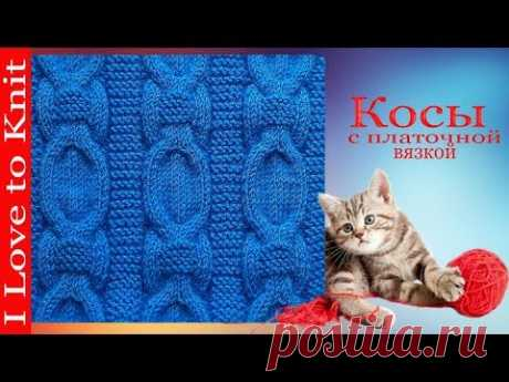 Вязание спицами Косы с платочной вязкой