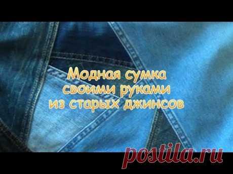 Как сшить сумку из старых джинсов. How to make hand bag from old jeans. - YouTube