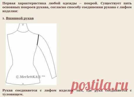 Конструктивная терминология и характеристика одежды